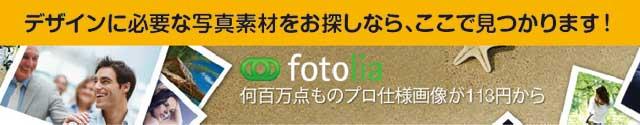 画像素材サイトフォトリア